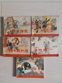 经典连环画人美杨家将全套五本,1983年印刷,张令涛、胡若佛绘画,附内页图供参考