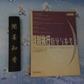 正版现货  强制执行指导与参考(总第11集)
