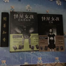 正版现货  怪屋女孩 2 空城  、怪屋女孩 3 灵魂博物馆  两册合售