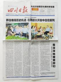 四川日报2012年7月16日,温总理在四川视察。(8版全)