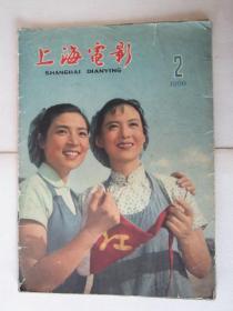 1960年第2期《上海电影》(封面:向阳花开)