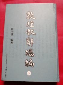 敦煌歌辞总编(全三册)
