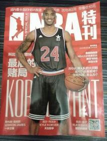 NBA特刊2015_2