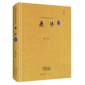 中华经典全本译注评丛书《老子》