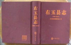 右玉县志(1991-2010)
