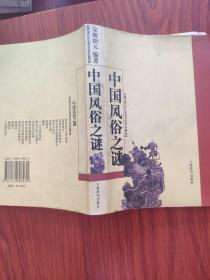 中国风俗之谜