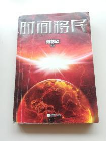 刘慈欣 签名本《时间移民》,品相如图