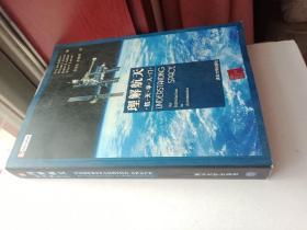 理解航天:航天学入门