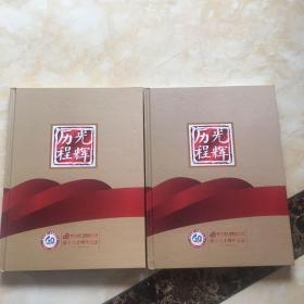 光辉历程(纪念邮册含邮票)