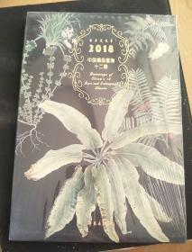 中国濒危植物十二图 第二辑(2018年台历)