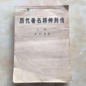 歷代著名將帥列傳(上冊)手寫本共604頁