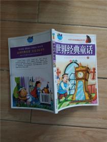 小书虫 世界经典童话 4