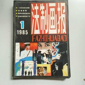 法制画报 1985-1