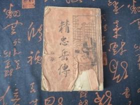 民国二十年--精忠岳传  60-80回   一册
