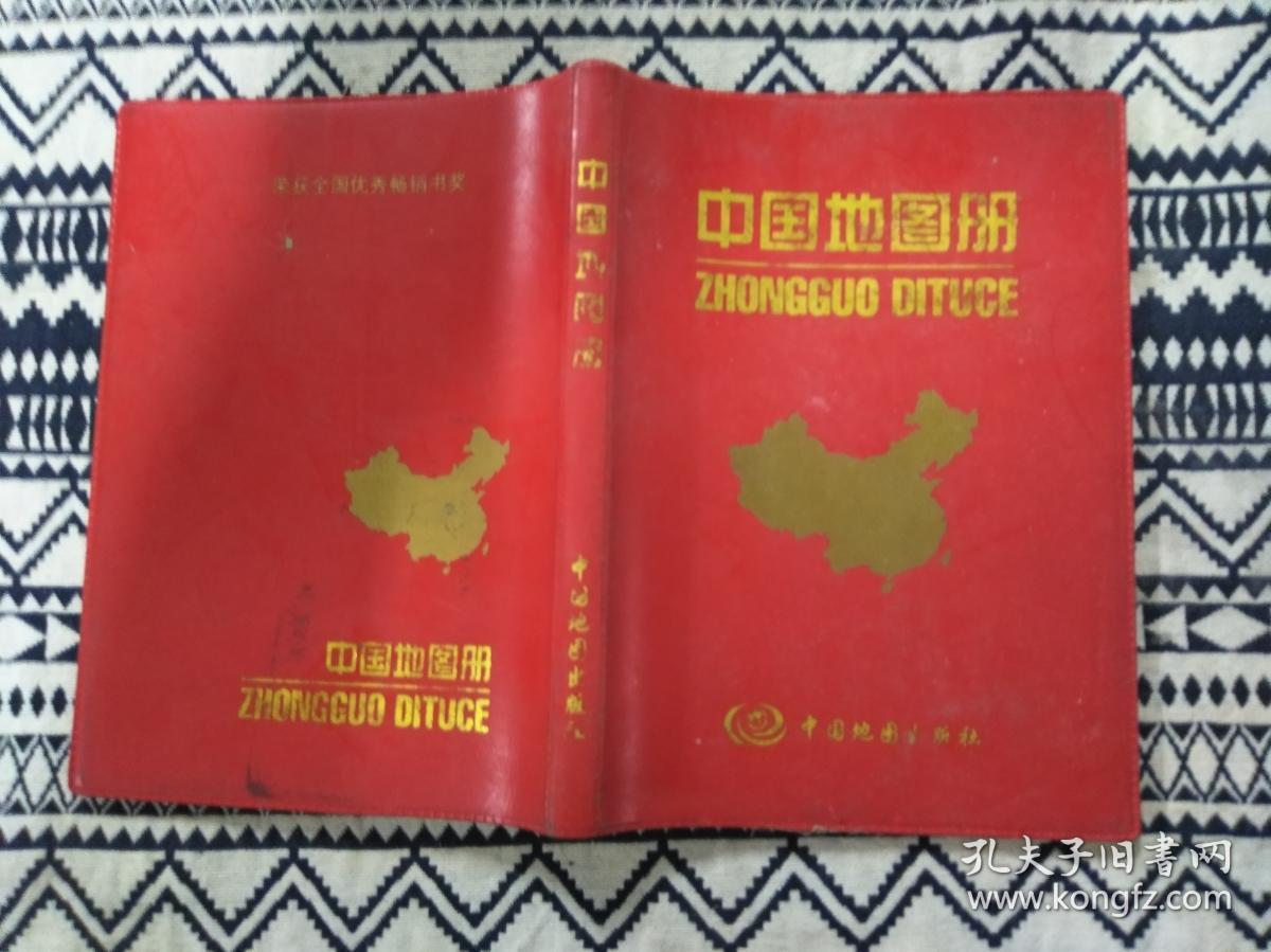 中国地图册·