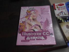 Illustrator CC高手成长之路