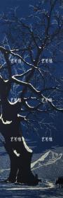 著名版画家 罗明华2012年木版画《四季牧歌-冬》一幅(尺寸:108*39cm,版号随机,供货编号为:1-15/20,作品直接得自于艺术家本人!) HXTX117458