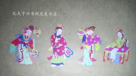 山西民间彩色剪刻《红楼梦.四人物》(合售)