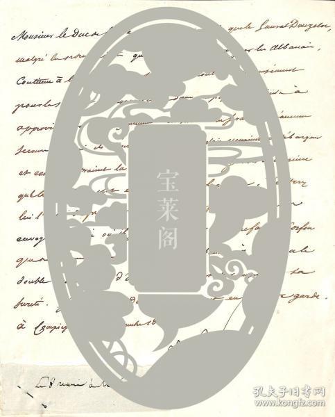 法蘭西雄鷹 拿破侖 大帝 1811年親筆簽名信 PSA權威認證