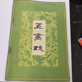 五禽戏(一版一印)【含五套,胡耀贞,戴叶涛,焦国瑞各一套,古本2套】1963版