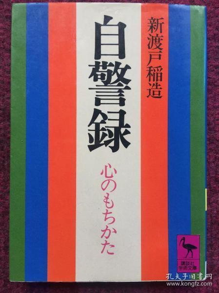 自警录 (讲谈社学术文库) (日本语) 文库