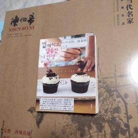 纸杯蛋糕,甜蜜的人生 韩文版