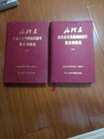 毛泽东读社会主义政治经济学批注和谈话(上下)精装(清样本)
