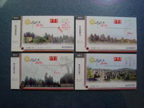 2010版石林票、8张