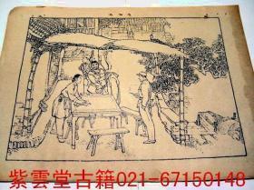早期60年代.丁斌曾.连环画(沙家浜)初版    #3506