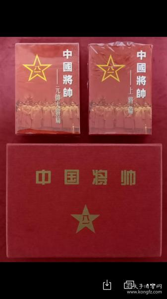 特优惠中  中国将帅扑克牌  2005年发行(2副精装限1000副)尺寸10cmⅹ7cm