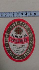 啤酒标--五星啤酒