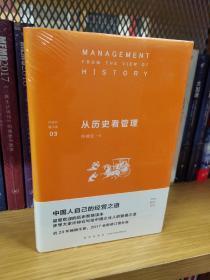 从历史看管理