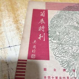 菊展特刊:上海市工务局主办三十七年度菊花展览会