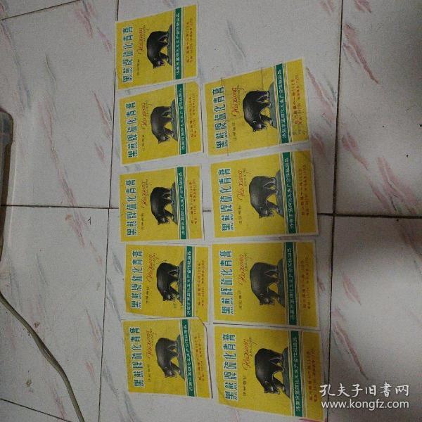 黑熊牌硫化青膏商标一共9张