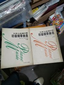 古典与浪漫时期初级钢琴曲选上下