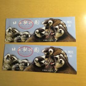 2002北京动物园门票