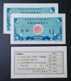 中国农业银行科左后旗支行定期有奖储蓄存单1981:3元3张