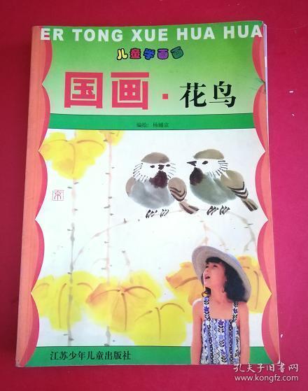 儿童学画画.国画.花鸟