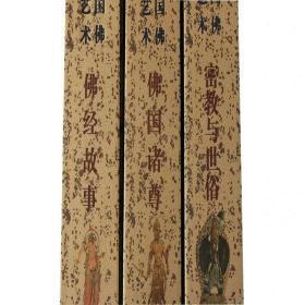 盛世佛光经典中国佛教造像艺术(全三册)精装