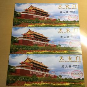 2001北京天安门门票