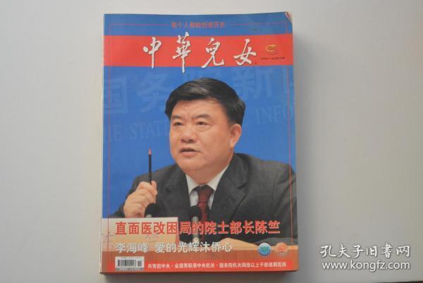 中华儿女 2008-11
