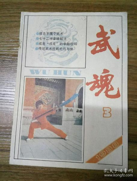 武魂 1988年第3期(总第21期)