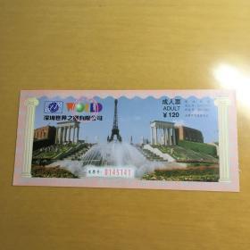 深圳世界之窗门票