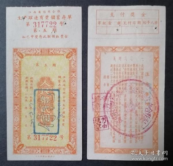 江西省信用合作生产跃进有奖储蓄存单第五期59年:2元(单枚价)