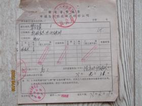 1973年湖北省鄂城县农村粮油供应转移证[陈思犬]