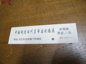 门票:中国明清两代皇帝后妃像展参观券