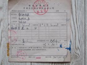 1973年湖北省鄂城县农村粮油供应转移证[陈仁洪]