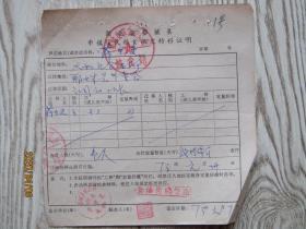 1973年湖北省鄂城县农村粮油供应转移证[蒋东忠]