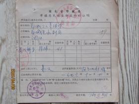 1976年湖北省鄂城县市镇居民粮食供应转移证明[易以解]