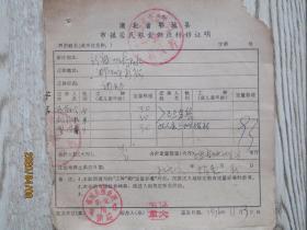 1976年湖北省鄂城县农村粮油供应转移证[石友珍]
